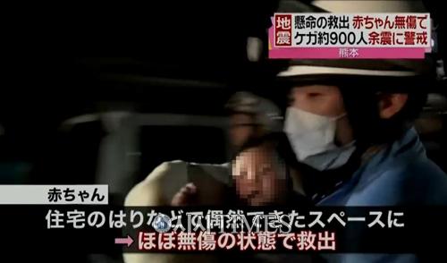 日 구마모토현 7도 지진…9명 사망 1100여명 부상