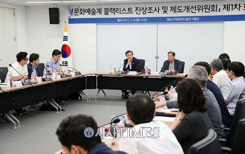 '문화예술계 블랙리스트 진상조사위' 본격 출범