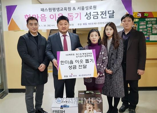 KG에듀원 패스원평생교육원, 서울성로원에 후원금 전달