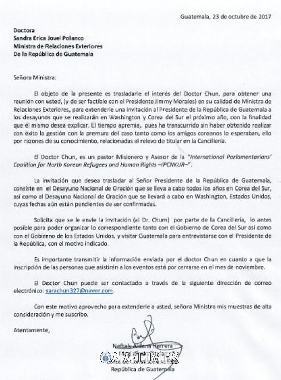 [独占記事] グアテマラ大統領、トランプ米大統領の国家朝餐祈祷会に招待およびホワイトハウス会談 2月6日~9日....今回の会談を裏面で手伝いしましたチョンセファン博士に視線集中