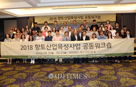 '2018 향토산업육성사업 공동워크숍' 8월30일~9월1일 개최