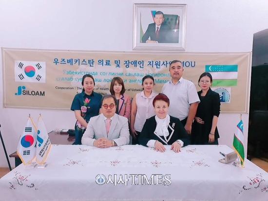 실로암시각장애인복지회, 우즈베키스탄 장애인지원사업 MOU 체결