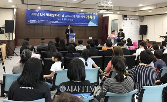 '2018 유엔세계평화의날 제주지역 기념행사' 15일 개최