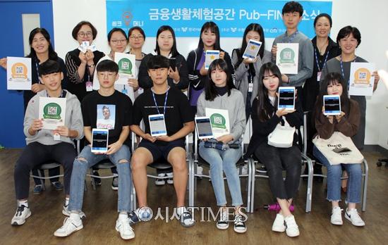 YWCA 씽크머니 금융생활체험공간 '펍핀' 2호 개설