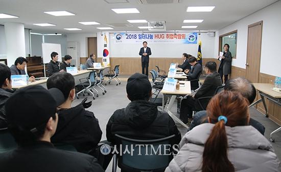 한국법무보호복지공단 대구지부, 2018년 일터나눔 HUG 취업박람회 개최