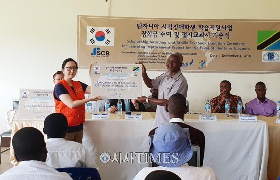 실로암시각장애인복지회, 탄자니아 시각장애학생 학습지원사업 기증식 진행
