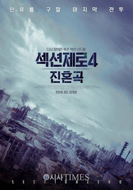 '섹션제로4: 진혼곡' 2월 말 개봉 확정