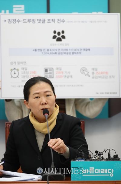 """바른미래당 """"김경수·드루킹, 킹크랩으로 초당 2.9회꼴 댓글 조작"""""""