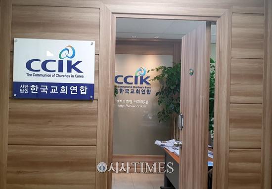 한국교회연합, 스리랑카 폭탄 테러 관련 성명서 발표