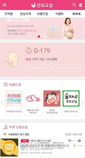 산모에 대한 유용한 정보를 한 눈에…임산부들 '산모교실 앱' 주목