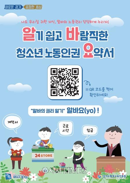 경기도, 청소년 노동인권 매뉴얼 '알바요' 배포 확산