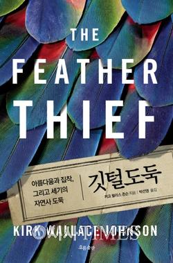 [책을 읽읍시다 (1629)] 깃털 도둑