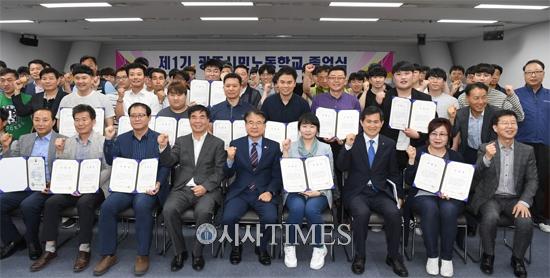 광주시, 제1기 광주시민노동학교 졸업식 개최