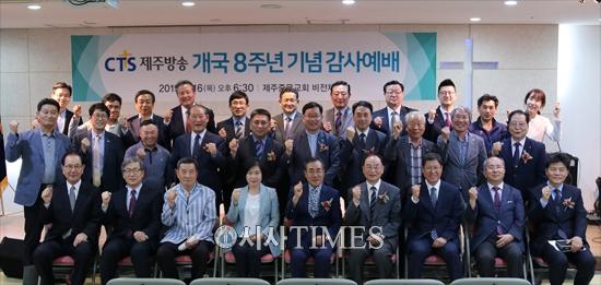 CTS제주방송 '개국8주년 감사예배' 개최…다음세대와 함께하는 미디어 선교사역 천명