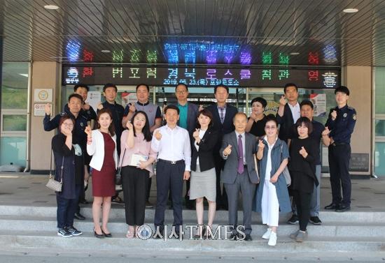 법포럼경북로스쿨 포항6기 학생들, 포항교도소 23일 참관