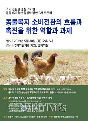 '동물복지 소비전환의 흐름과 촉진을 위한 역할과 과제 토론회' 30일 개최