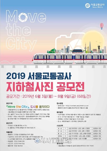 서울 지하철 매력 담아낸 사진 공개 모집