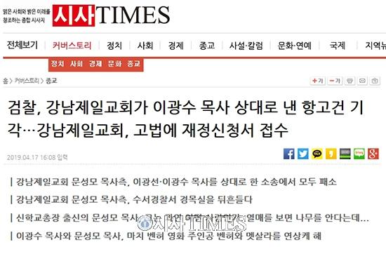 고법, 강남제일교회측이 이광수 목사 상대로 한 재정신청건 기각…18억 손해배상 재판에 영향 미칠 듯