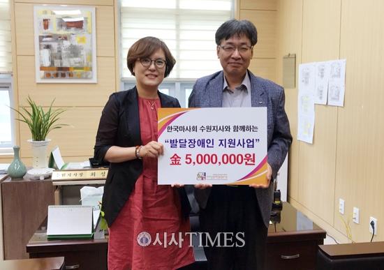 한국마사회 수원지사, 호매실장애인종합복지관에 발달장애인 지원사업비 기부