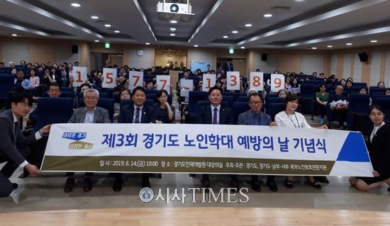 경기도, '제3회 노인학대예방의 날 기념식' 열려