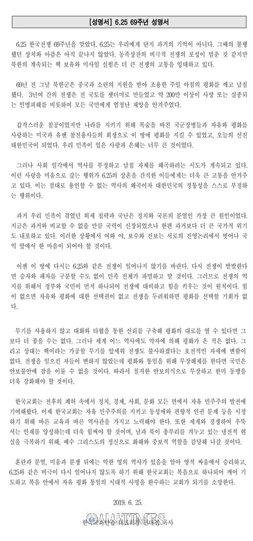 한교연, 6·25 69주년 성명서 발표…철저한 안보의식 무장·한미 동맹 강화해야