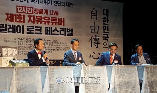 """자유유튜버 릴레이 토크 페스티벌 개최…강요식 """"표현의 자유와 진실한 소통영역"""" 강조"""