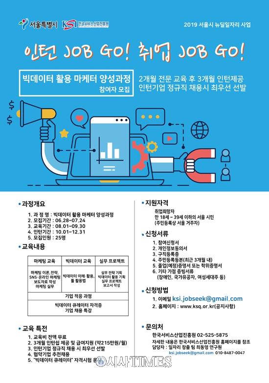 한국서비스산업진흥원, '빅데이터 활용 마케터 양성과정' 24일까지 모집