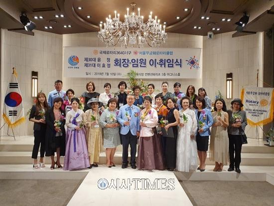 이효정 세계한인여성협회 총재, 서울무궁화로타리클럽 회장 취임