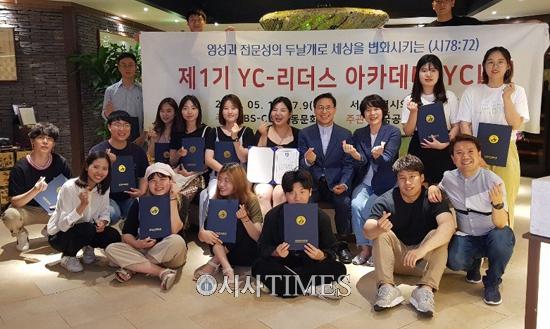'제 1기 YCLA(청년크리스찬리더스아카데미) 수료식' 개최