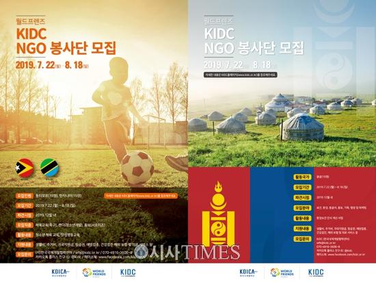 한국국제개발협력센터, 몽골·동티모르·탄자니아 NGO 봉사단원 모집