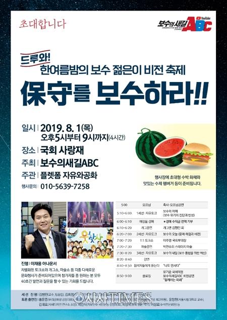 보수의 새길 ABC, '한여름 밤 보수 비전 축제' 개최