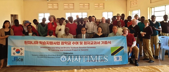 실로암시각장애인복지관, 탄자니아 시각장애학생 대상 학습지원사업 실시