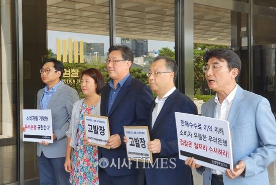 키코 공대위 등 '우리은행 DLS 사기 판매 혐의' 검찰 고발장 제출