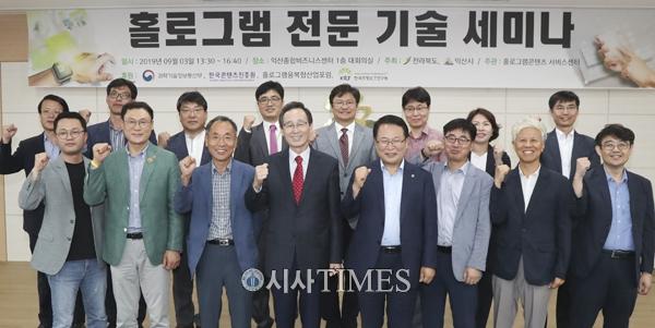 [포토] 홀로그램 전문 기술 세미나 개최