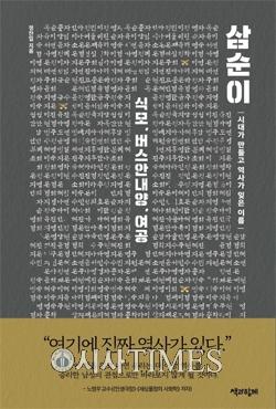 [책을 읽읍시다 (1685)] 삼순이 - 식모, 버스안내양, 여공