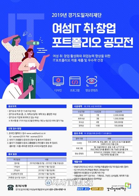 경기도일자리재단, 10월25일까지 '여성IT포트폴리오' 공모