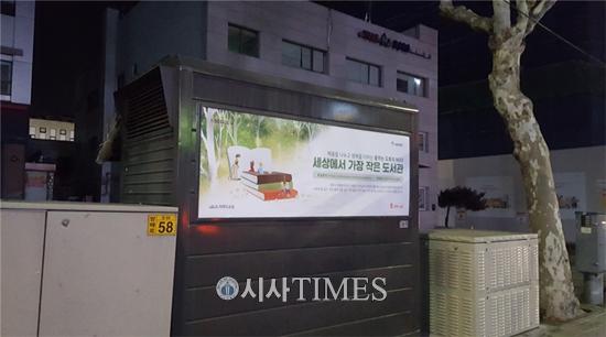 서울시, 공익단체·소상공인 무료광고 10월11일까지 신청접수
