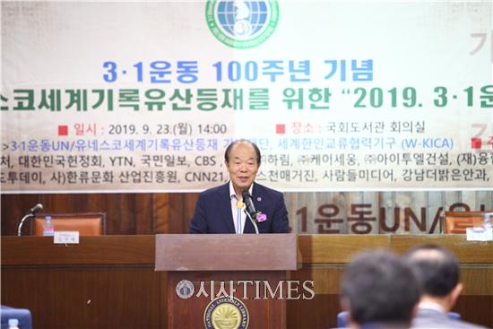 '2019 3·1운동 포럼' 국회도서관 회의실서 23일 거행