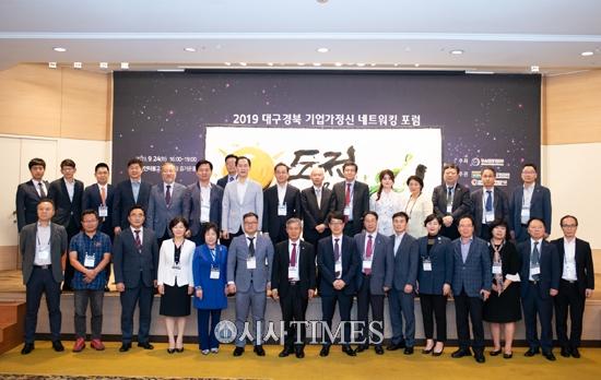 '대구경북 기업가정신 네트워킹 포럼' 24일 개최