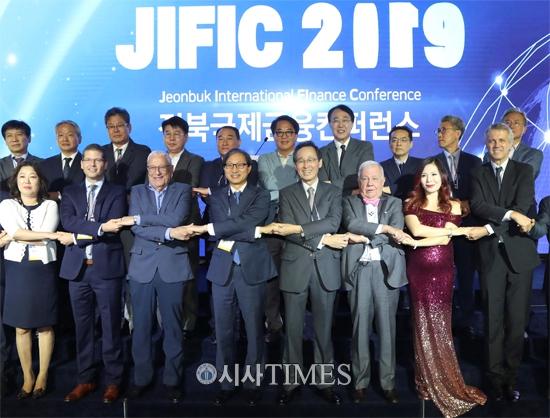2019 전북국제금융컨퍼런스 개최