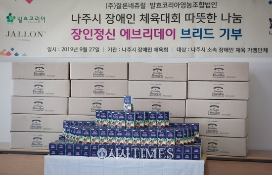㈜잘론네츄럴, '나주시 장애인 체육대회 기부 물품 전달식' 개최