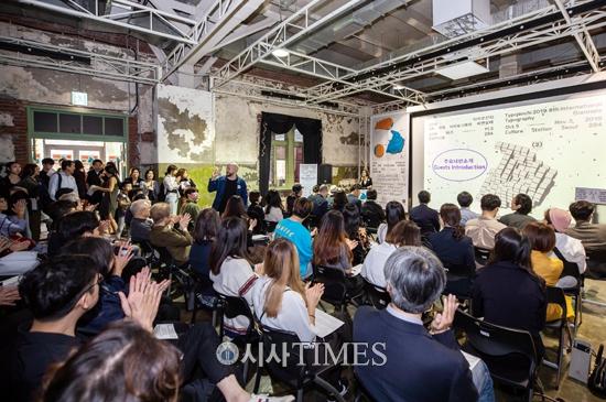 세계 유일 국제 타이포그래피 비엔날레 '타이포잔치' 내달 3일까지 개최