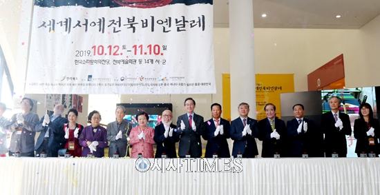 [포토] 세계서예전북비엔날레 12일 개막식 진행