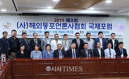 (사)해외동포언론사협회, 재외동포 선거 참여율 재고방안 국제포럼 실시