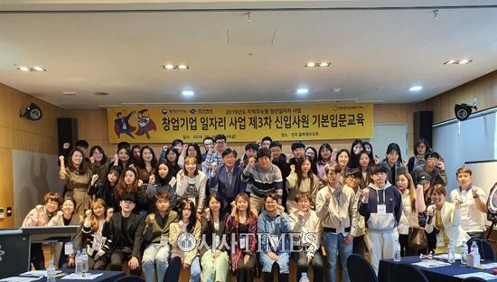경북창조경제혁신센터, 창업기업의 청년근로자 대상 신입사원 기본입문교육 실시