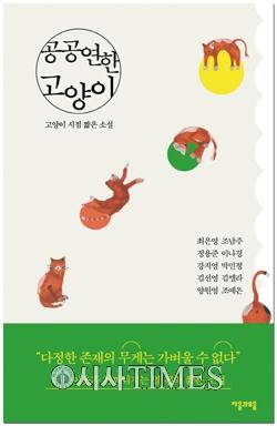 [책을 읽읍시다 (1701)] 공공연한 고양이