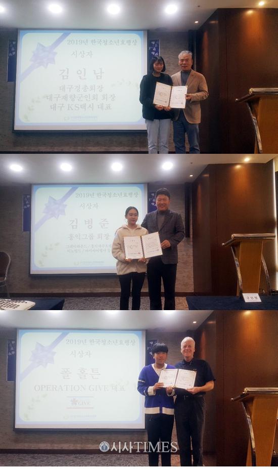 한국청소년문화육성회, '2019년 한국 청소년 효행상 시상식' 개최