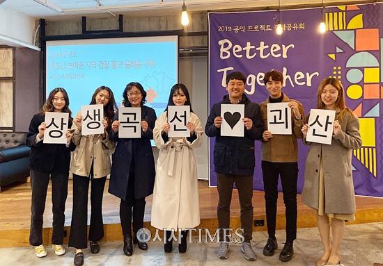 서울장학재단 '상생곡선' 팀, 서울-괴산 지역상생 프로젝트 우수팀 수상