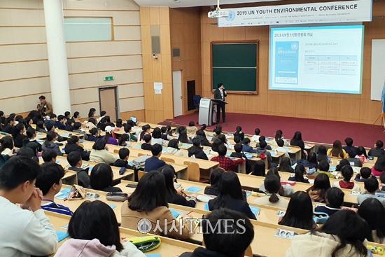 2019 UN청소년환경총회, 11월16일~17일 서울대에서 양일간 개최