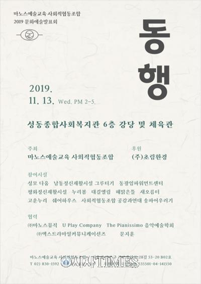 정신장애인의 자주적 문화예술행사 '동행' 13일 개최